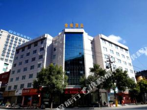 襄陽保康金城酒店