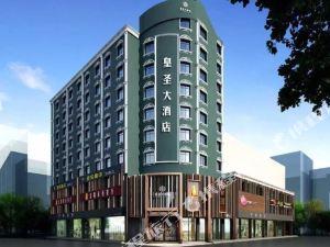 株洲皇聖臻品酒店