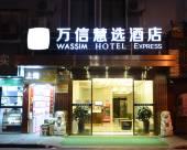 萬信慧選酒店(上海南京東路步行街店)