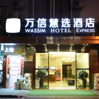 萬信慧選酒店(上海南京東路步行街店)酒店預訂
