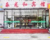 北京樂龍和賓館