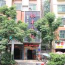 桂陽銀豐賓館