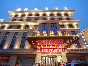 徐州邳州清易德酒店