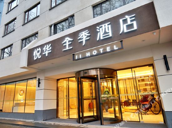 Ji Hotel (Nanjing Confucius Temple Center)