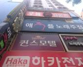 釜山皇后汽車旅店