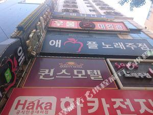 釜山皇后汽車旅店(Queens Motel Busan)