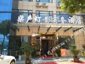 南京槳聲燈影商務酒店