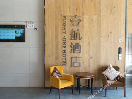 壹航酒店(深圳機場店)(Flight-One Hotel (Shenzhen Airport))公共區域