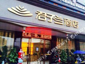 祁陽君子蘭禧玥酒店