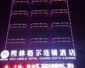 熙林格爾連鎖酒店(東興奔馳分店)