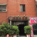 釜山王子汽車旅館(Prince Motel Busan)