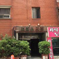 釜山王子汽車旅館酒店預訂