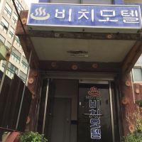 釜山海灘汽車旅館酒店預訂