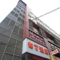 布丁(上海徐家彙桂林路店)酒店預訂