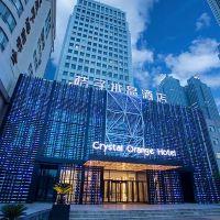 桔子·水晶酒店(青島五四廣場海景店)酒店預訂