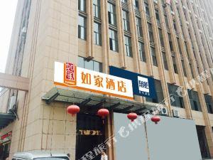 如家驛居酒店(開化汽車南站店)(原高德酒店)