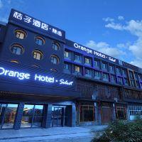 桔子酒店·精選(北京大望路店)酒店預訂