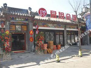 灤州古城君悅會館
