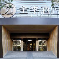 全季酒店(北京朝陽門店)酒店預訂