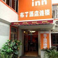 布丁(上海陸家嘴店)酒店預訂