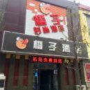 橙子時尚酒店(鄭州航空港區店)(原新鄭機場店)