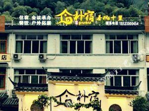 浦江樸宿·春風十里民宿