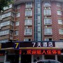 7天連鎖酒店(陽新大道店)(原7天陽光酒店)