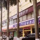 7天連鎖酒店(梅州彬芳大道店)