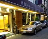 台北紫園飯店