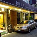 台北紫園飯店(Purple Garden Hotel)