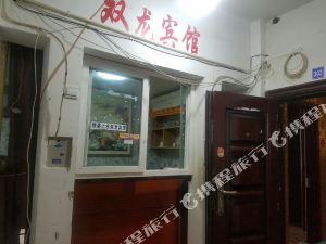 甘孜雅江雙龍賓館