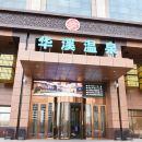 大慶華溪溫泉酒店