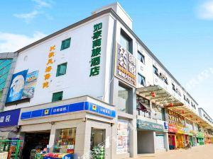 如家驛居酒店(深圳平湖街道店)