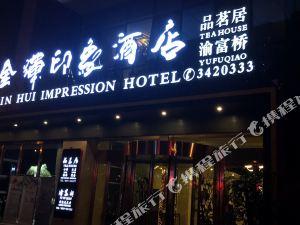 廣元金輝印象酒店