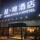 喆啡酒店(宜昌東站中心汽車站店)