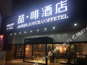 喆啡酒店(宜昌火車東站店)