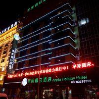 蘋果假日酒店(哈爾濱新陽路極致精品店)酒店預訂