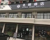 蘭溪孔明酒店