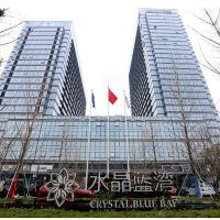 南京水晶藍灣公寓酒店酒店預訂