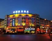 瑞麗興都温泉酒店