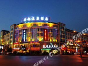 瑞麗興都溫泉酒店