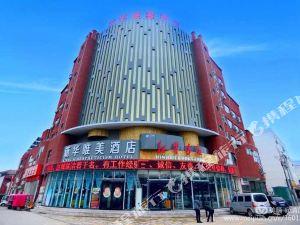 商丘新華唯美酒店