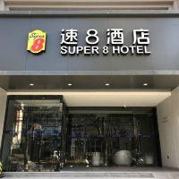 速8(北京工體三里屯店)(原寶福圓賓館)酒店預訂