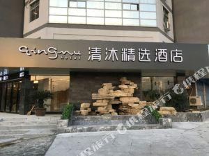 清沐精選酒店(丹陽新橋中興北路店)(原中新賓館)