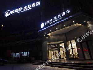 銳思特·逸致酒店(深圳東站布吉店)