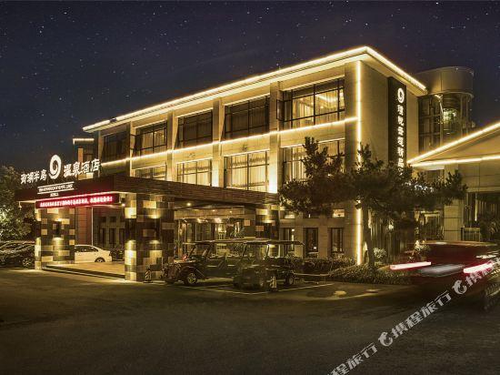 天目湖御湖半島温泉酒店(The Peninsula of Royal Lake Hotels)外觀
