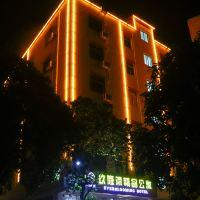 玖隆灣精品公寓(珠海橫琴海洋王國店)酒店預訂