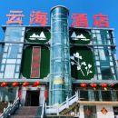雲台山雲海酒店