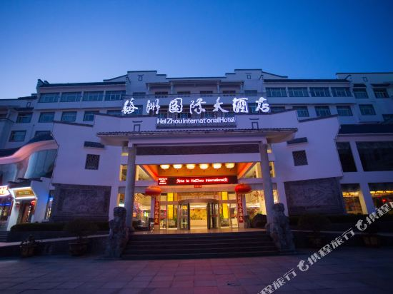 Haizhou International Hotel