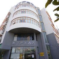 布丁嚴選酒店(上海火車站店)酒店預訂